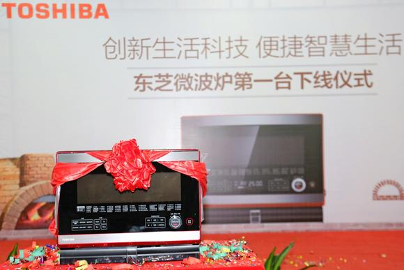Toshiba home appliances returning to China